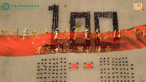 学习强国:城建青年学子献礼中国共产党成立100周年